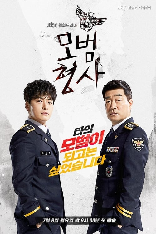 Nonton Drama Korea The Good Detective (2020)