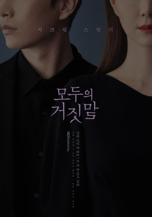 Nonton Drama Korea The Lies Within (2019)