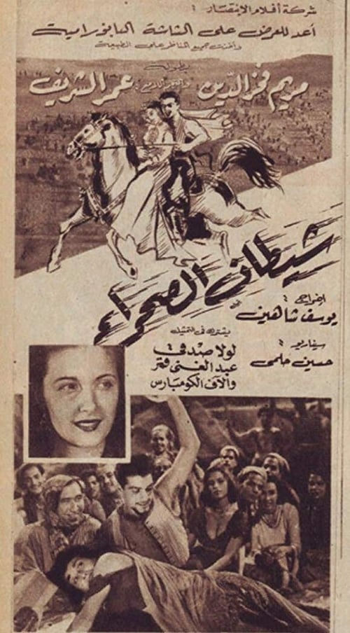 Devil of the Desert (1954)