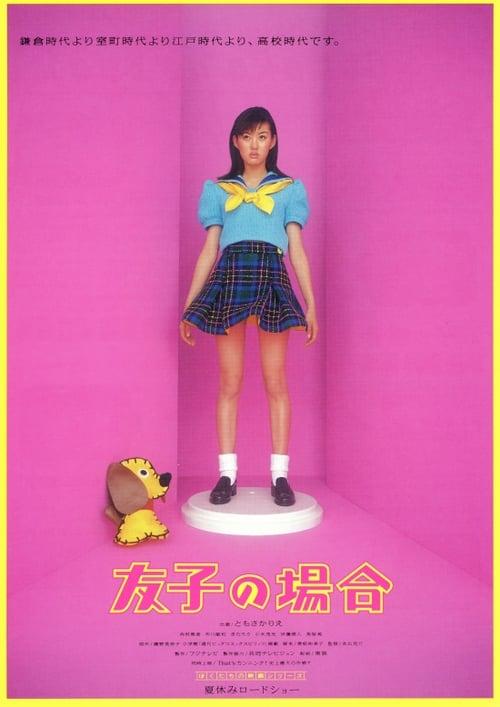 Tomoko no baai (1996) Poster