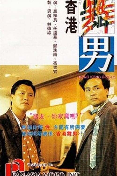 Película 香港舞男 Gratis En Español