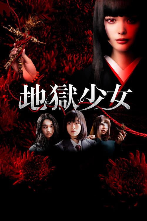 Hell Girl - Jigoku Shoujo - Film - VOSTFR - WEBDL 720p
