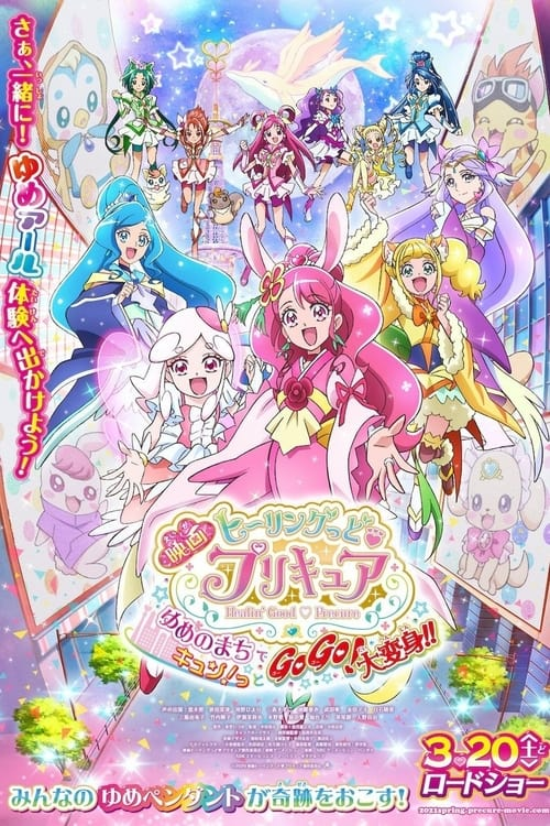 Healin' Good♡Precure Movie: Yume no Machi de Kyun! Tto GoGo! Dai Henshin!!