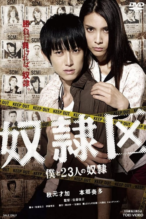 Nonton anime Tokyo Slaves (2014)