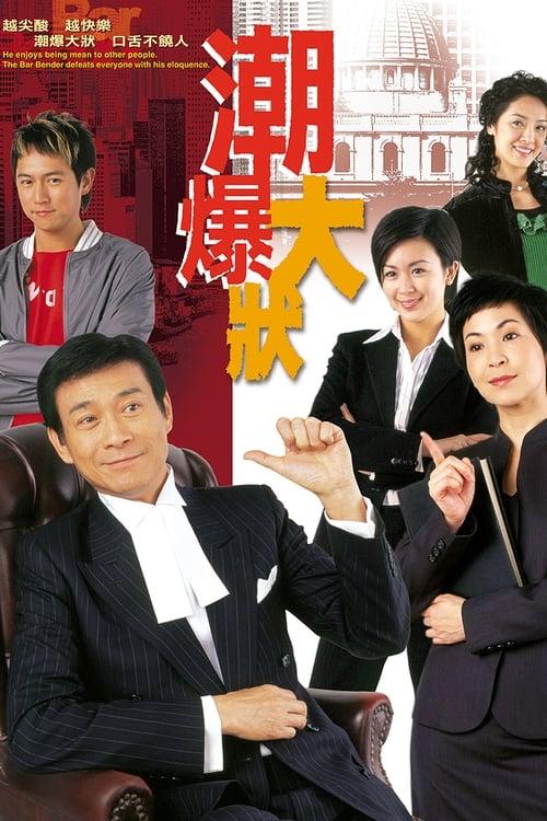 Bar Bender (2006)