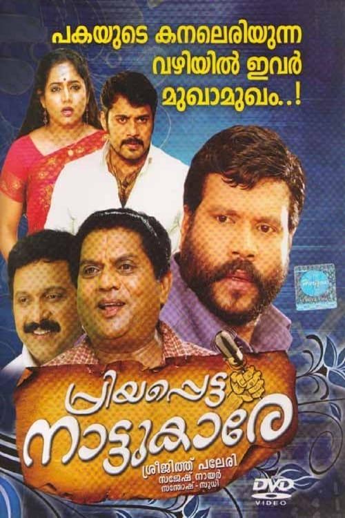 Priyappetta Nattukare (2011)