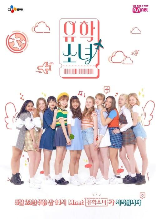 UHSN: Ticket to K-Pop (2019)