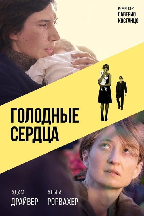 Голодные сердца (2015)