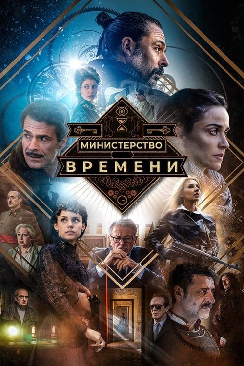 ПОЛУЧИТЬ СУБТИТРЫ Министерство времени (2015) в Русский SUBTITLES   720p BrRip x264