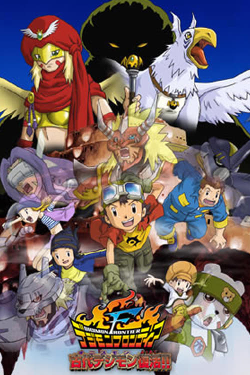 Digimon: Island of the Lost Digimon (2002)