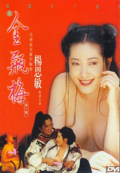 New Jin Ping Mei I 1996 The Movie Database Tmdb