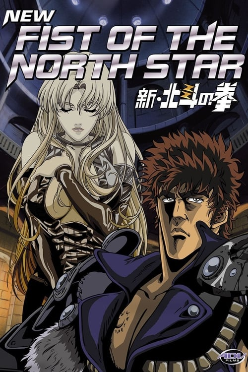New Fist of the North Star: The Cursed City (2003) Poster