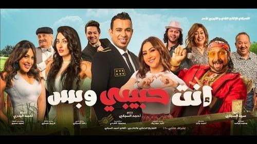 مشاهدة فيلم انت حبيبي وبس 2019
