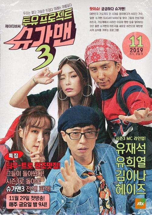 Two Yoo Project - Sugar Man-Azwaad Movie Database