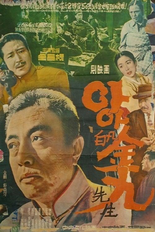 Ah! Baekbeom Kim Ku (1960)