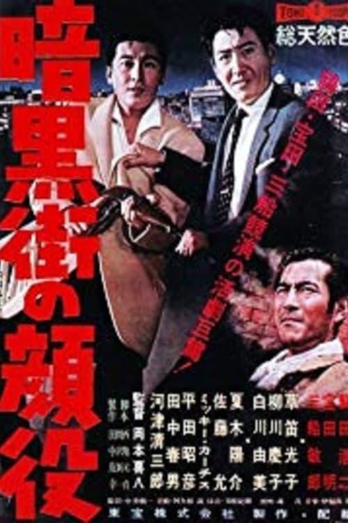 Mira La Película 暗黒街の顔役 Completamente Gratis