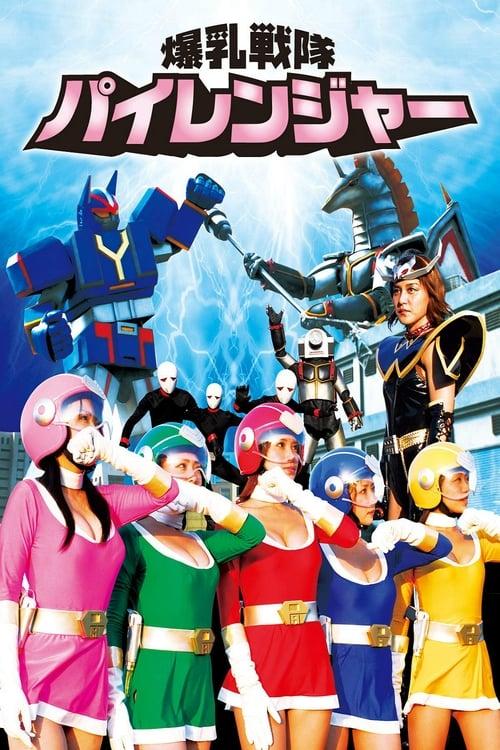 Bakunyu Sentai Pai Ranger