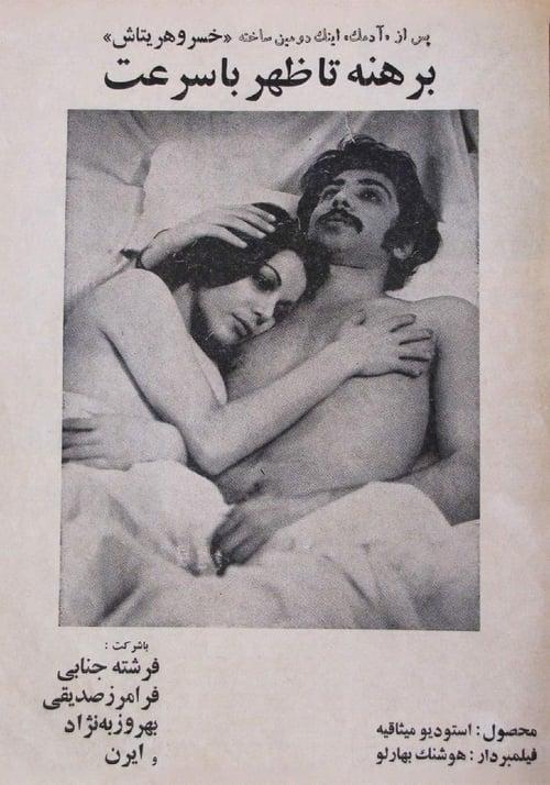 Speeding Naked Till High Noon (1976)