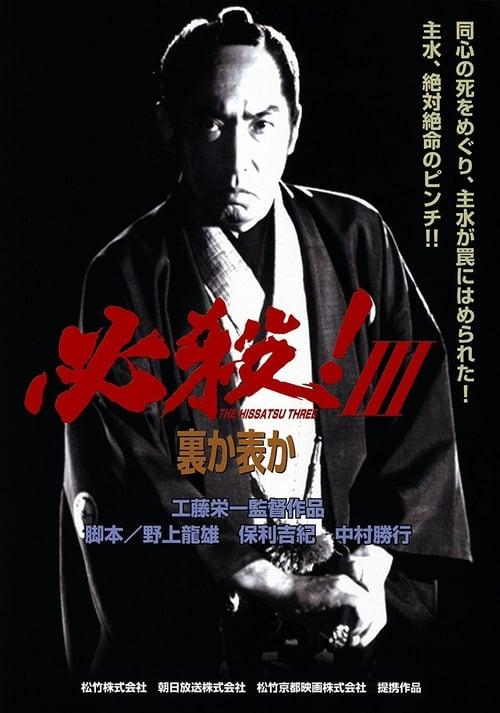 Sure Death! 3 (1986)