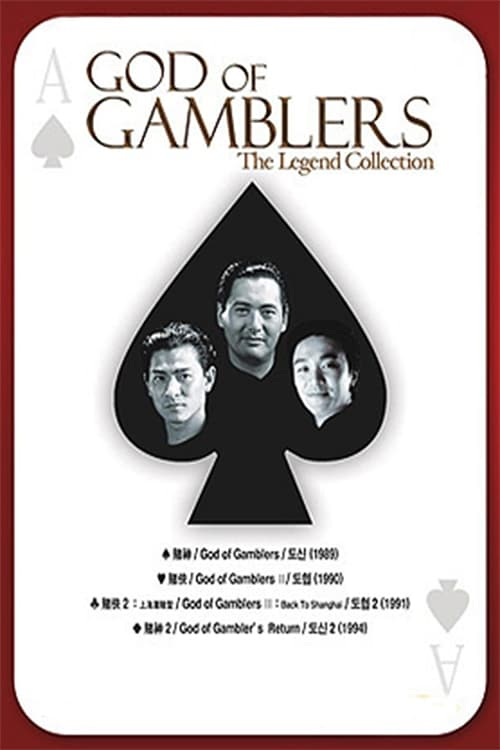 God of Gamblers Collection (1989-1996) — The Movie