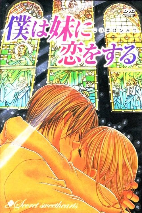 • 僕は妹に恋をする (2005) ➤
