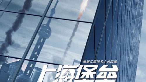 Shanghai Fortress Full Free Movie