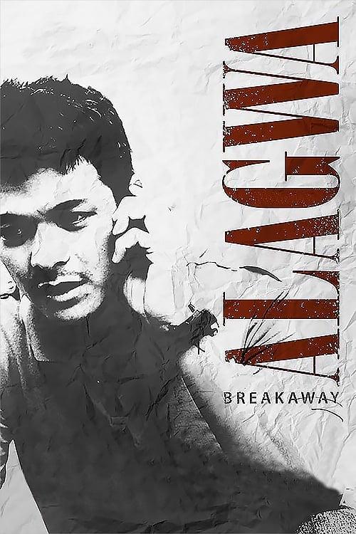 Breakaway (2012)