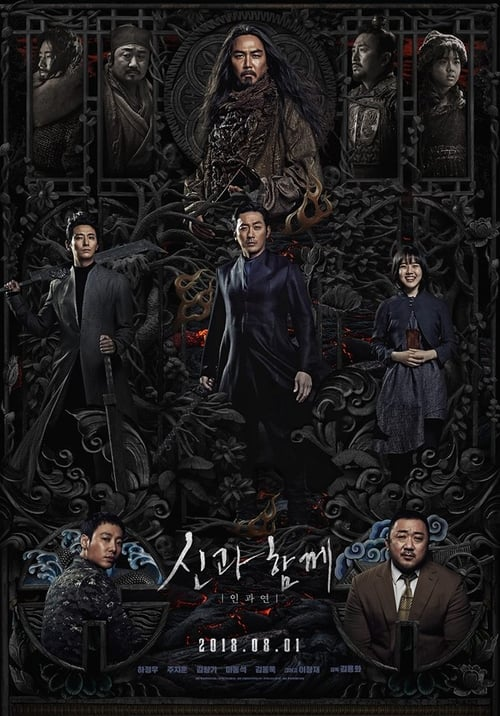 Movie Watch Along With the Gods: The Last 49 Days