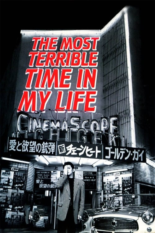 The Most Terrible Time in My Life (1994) Poster