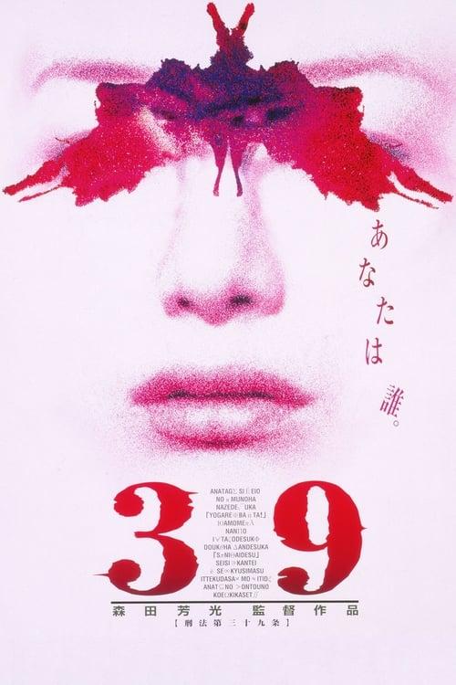 Elokuva 39 刑法第三十九条 Ilmainen