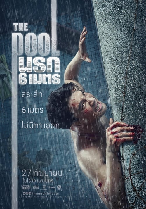 The Pool (2018)