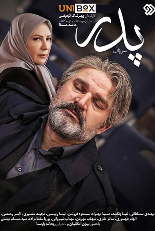 Father (2018)