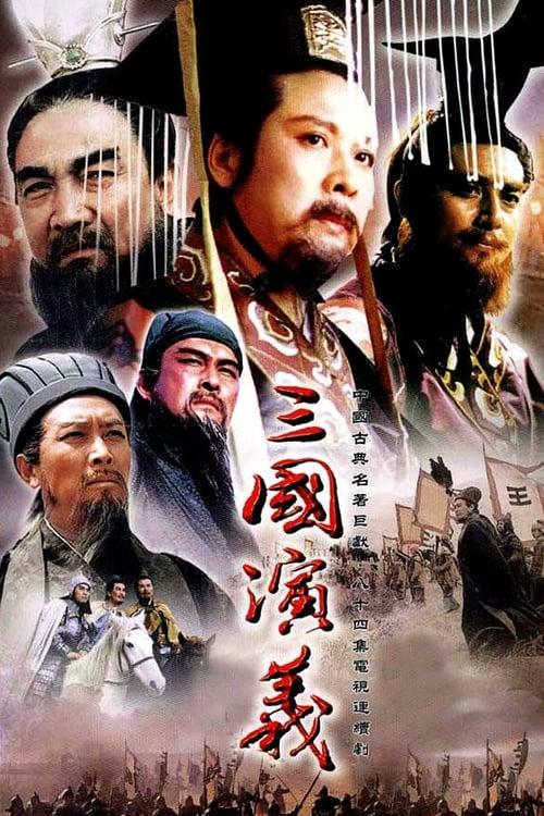 三国演义 (1994)