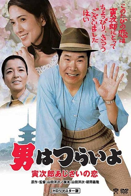 Assistir Otoko wa tsurai yo: Torajiro ajisai no koi Online