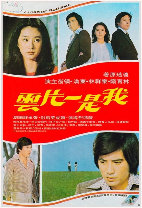 Película Cloud of Romance Con Subtítulos En Línea