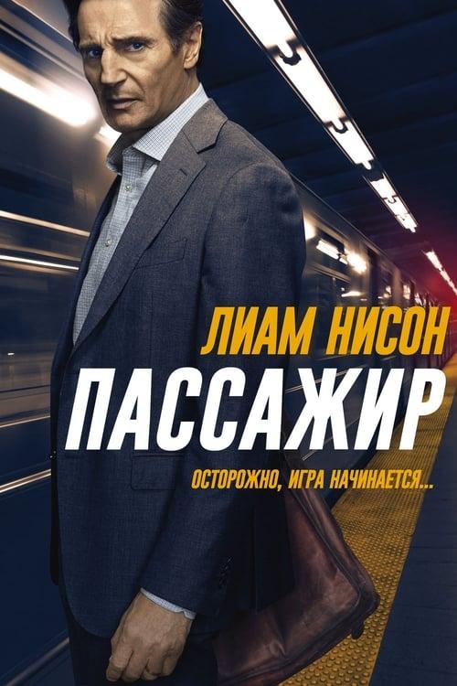 Постер фильма Пассажир