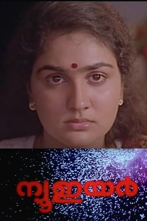 New Year (1989)