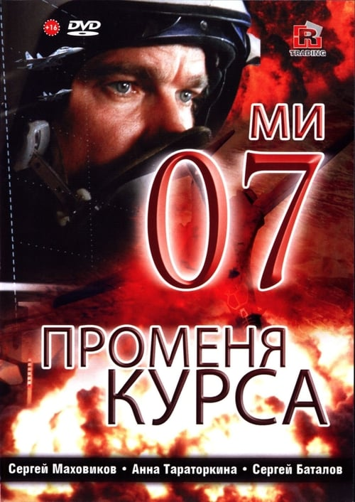 07th Changes Course (2007)