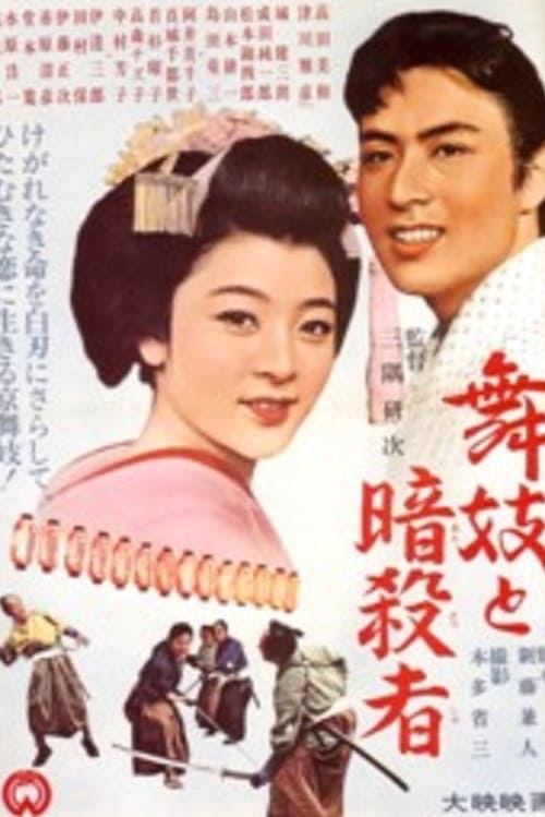 Maiko and the Assassin (1963)