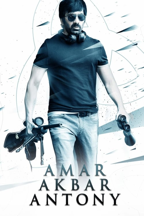 Amar Akbar Anthony ( అమర్ అక్బర్ ఆంటోని )