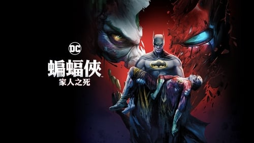 Batman: Death in the Family - The fate of Gotham is in your hands. - Azwaad Movie Database