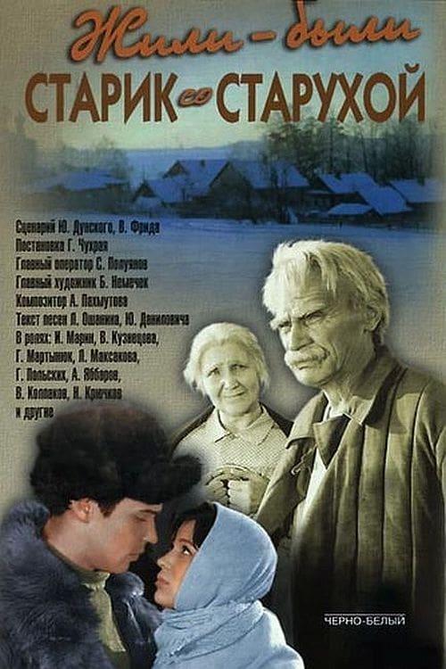 Regarde Le Film Il était une fois un vieux et une vieille De Bonne Qualité