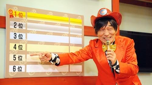 Super Sentai: Shuriken Sentai Ninninger – Épisode It's Summer! Last Ninja Race Progress Report!