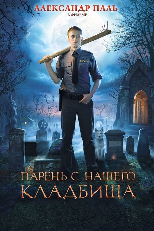 The Guy from Our Cemetery (2015)