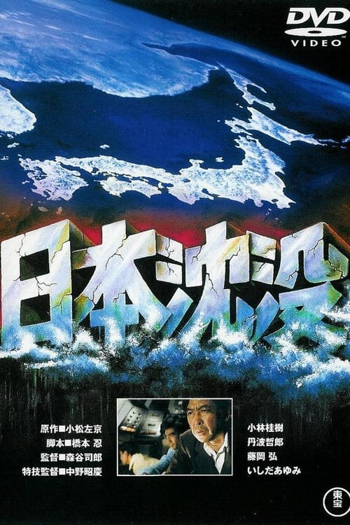 Submersion of Japan (1973)