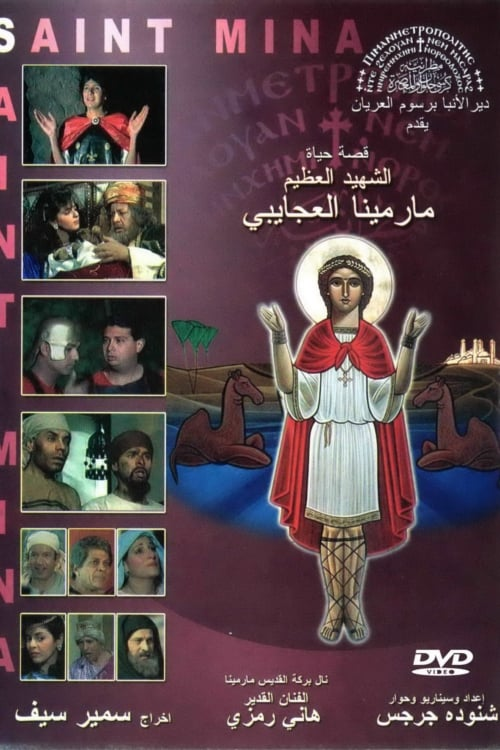 The Egyptian Martyr St. Menas (1970)