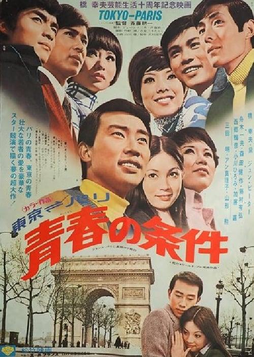 Assistir Filme 東京-パリ 青春の条件 De Boa Qualidade