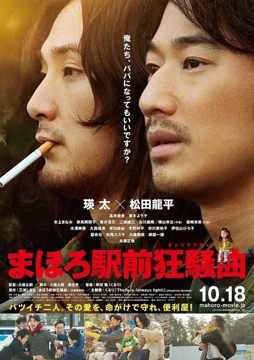 Disconcerto (2014) Poster