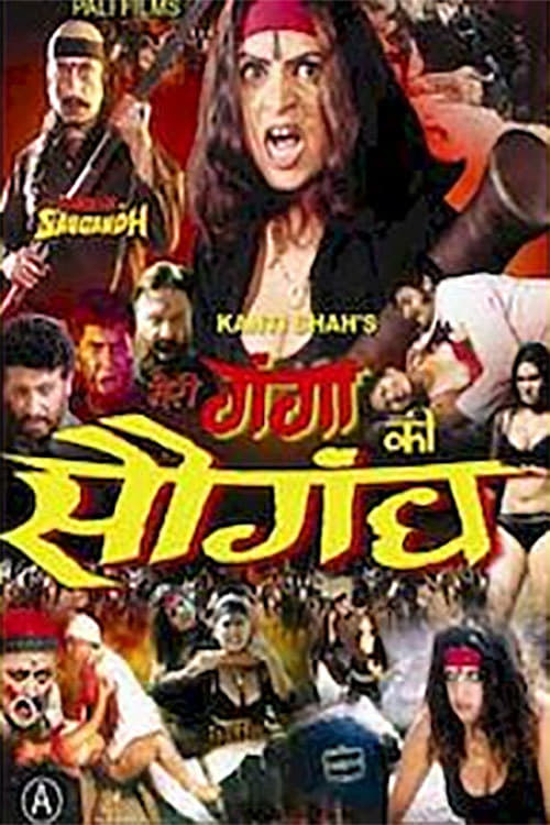 Meri Ganga Ki Saugandh (2003)