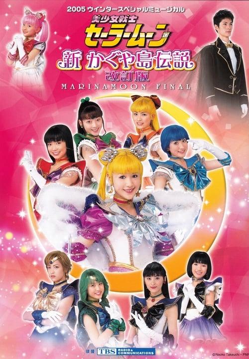 Sailor Moon - New Legend of Kaguya Island (Revision) - Marinamoon Final (2005)
